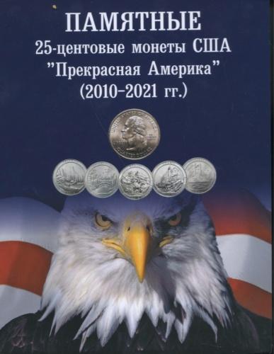 """Альбом для монет «Памятные 25-центовые монеты США """"Прекрасная Америка"""" (2010−2021 гг.)», 60 ячеек (Россия)"""