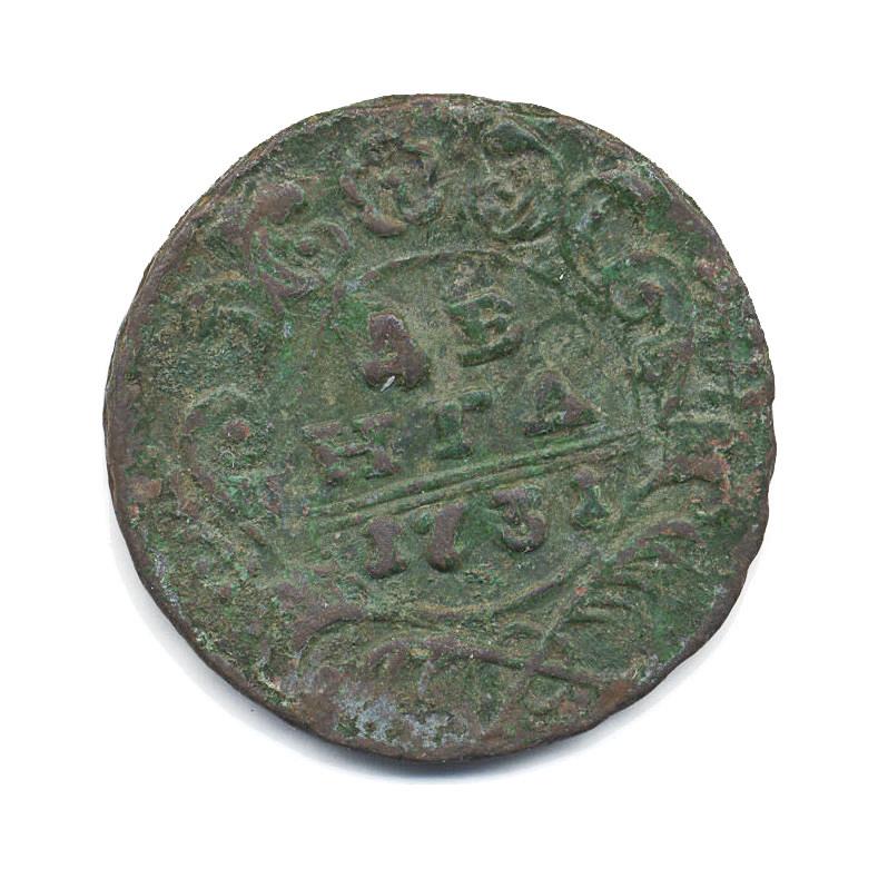 денга 1730 года цена