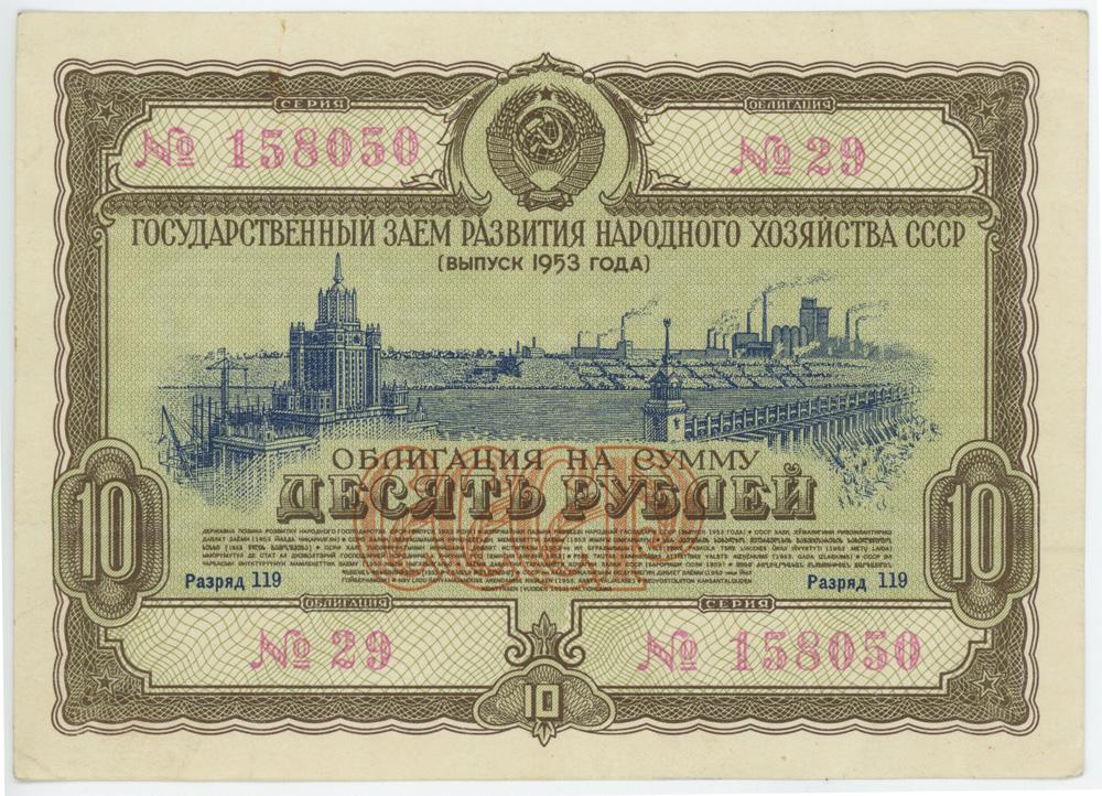 Облигации займа развития народного хозяйства 1951-1957 гг..