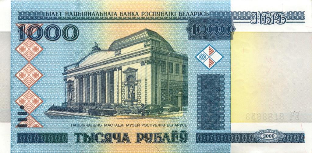 кто использует где поменять росийские рубли на белорусские белье или