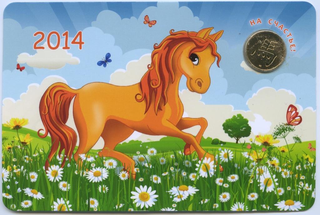 Новым годам, открытки на 2014 год лошади