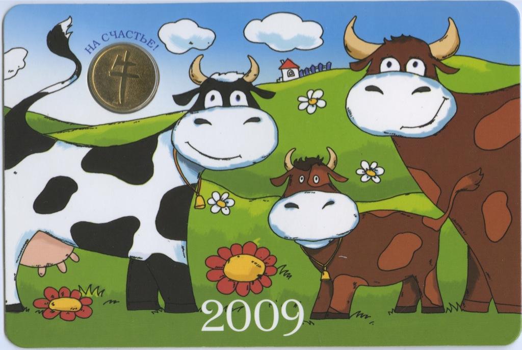 2009 год картинки быка, поздравление февраля