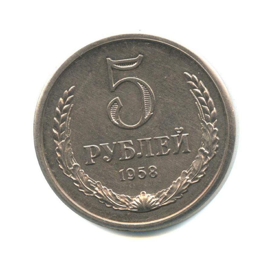 5 рублей 1958 г телефоны, часы