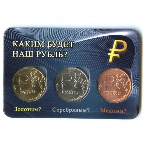 со рубля купить серебряный рубль знаком