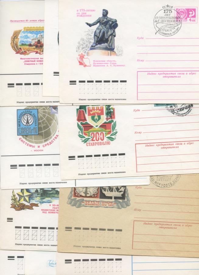 Открытки с оригинальными марками ссср