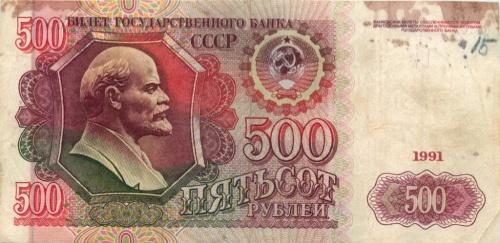 500 рублей 1991 года (СССР)