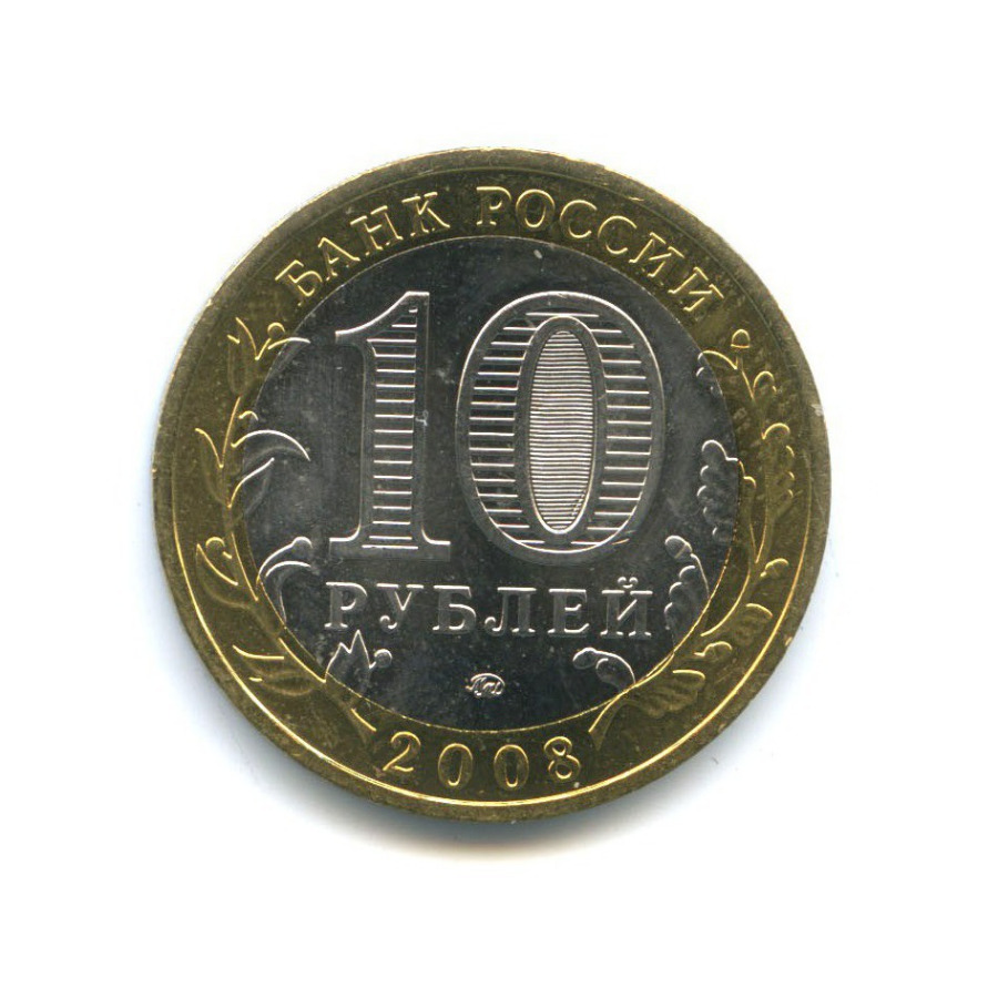 10 рублей — Древние города России - Владимир 2008 года ММД (Россия)