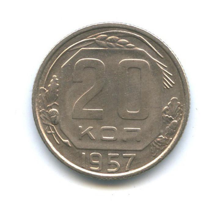 20 копеек 1957 года (СССР)