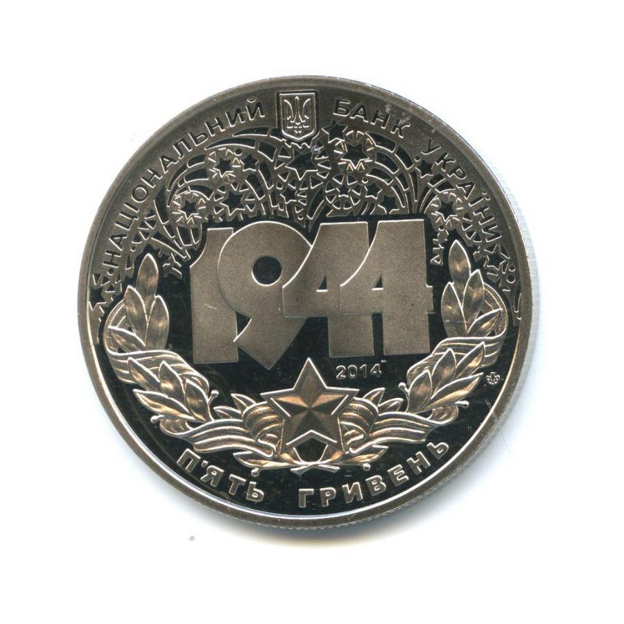 5 гривен - 70 лет Победы 2014 года (Украина)