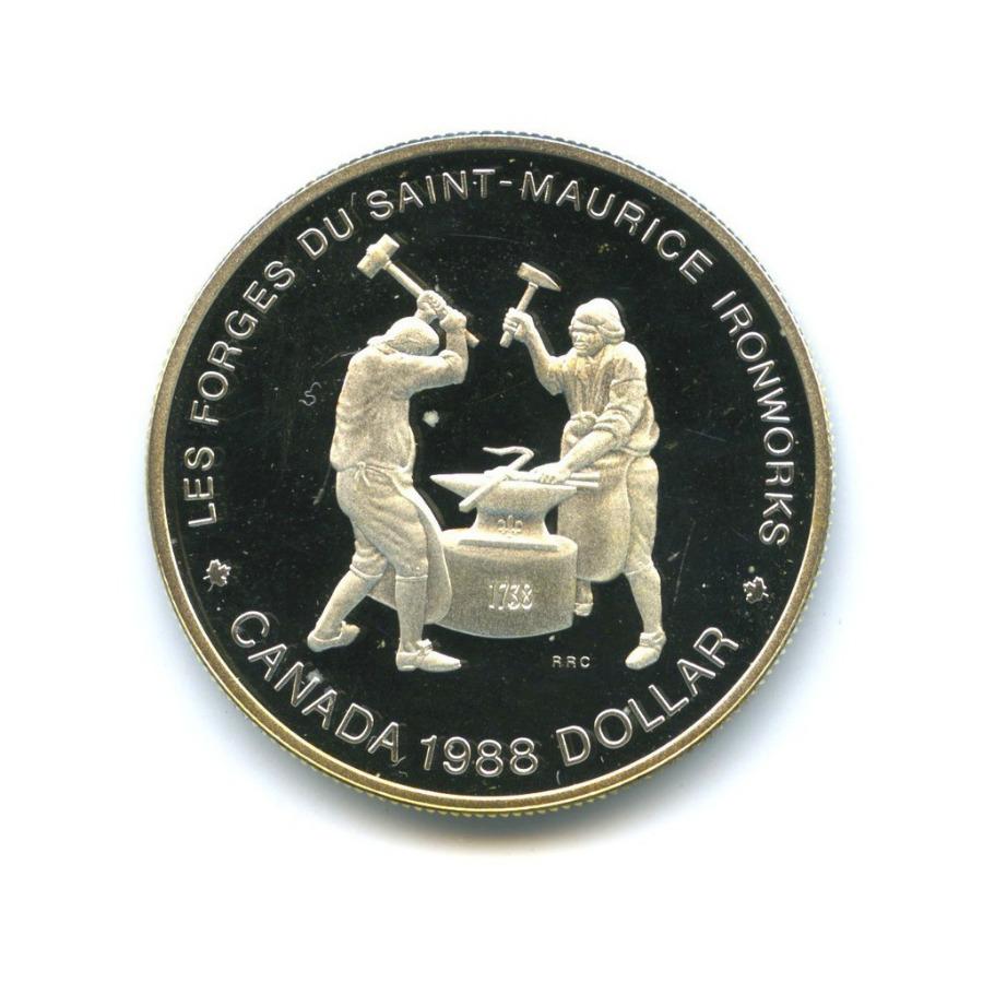 1 доллар — 250 лет кузницам Сен-Мориса 1988 года (Канада)