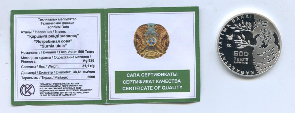 500 тенге - Ястребиная сова, серебро (925 проба) 2011 года (Казахстан)
