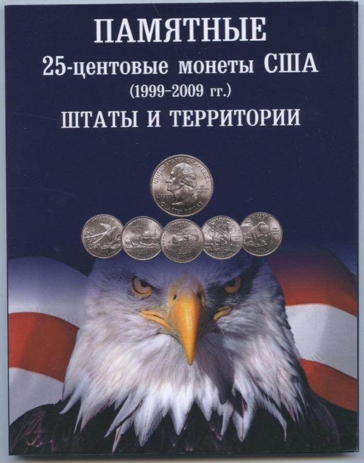 Набор монет 25 центов (квотер)  «Штаты итерритории США» 1991-2009 (США)