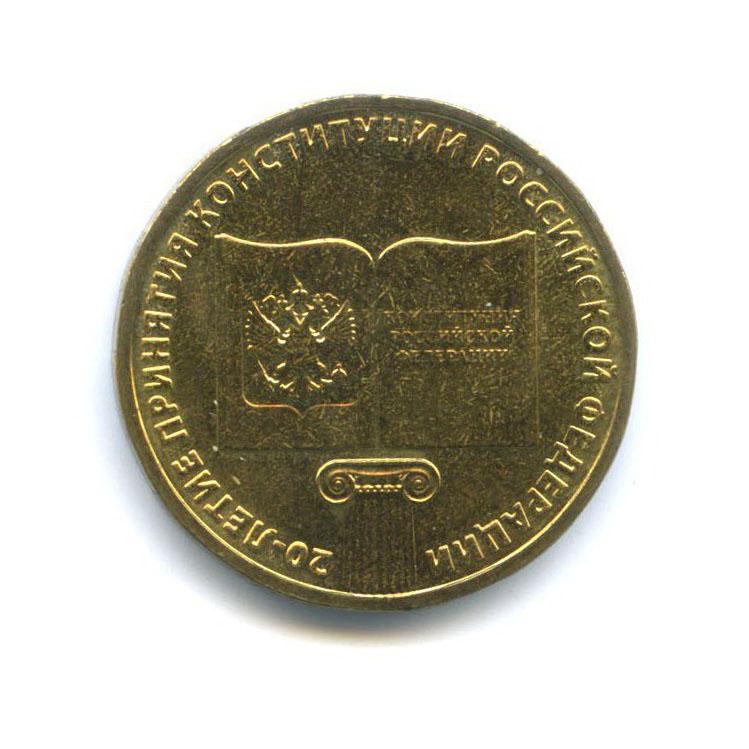10 рублей — 20 лет принятию Конституции 2013 года (Россия)