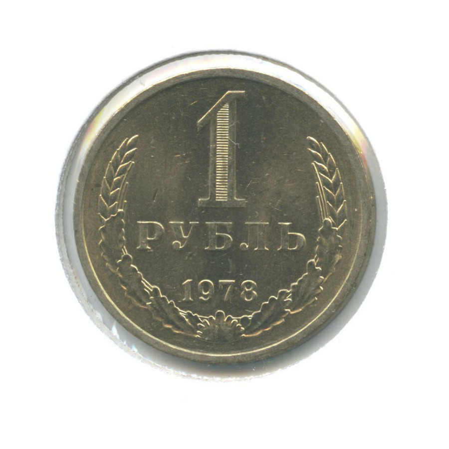 1 рубль (в холдере) 1978 года (СССР)