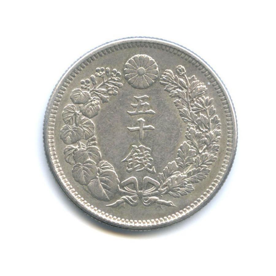 50 сенов 1909 года (Япония)