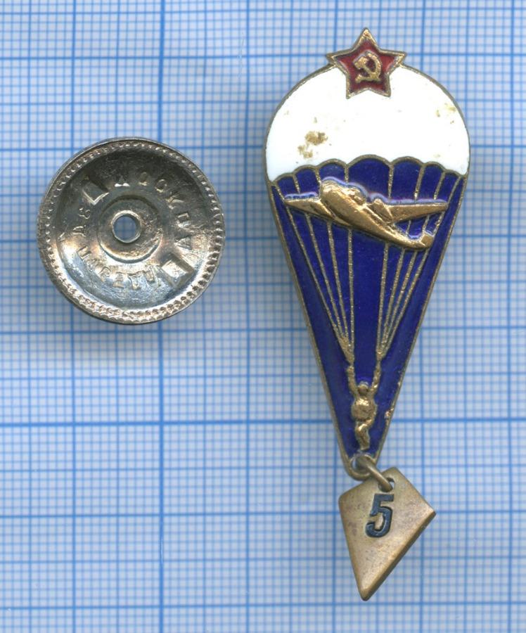 Знак «Отличный парашютист», 5-й класс (СССР)