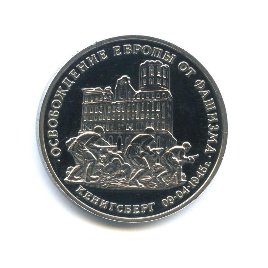 3 рубля — Освобождение Европы отфашизма. Кенигсберг 1995 года (Россия)