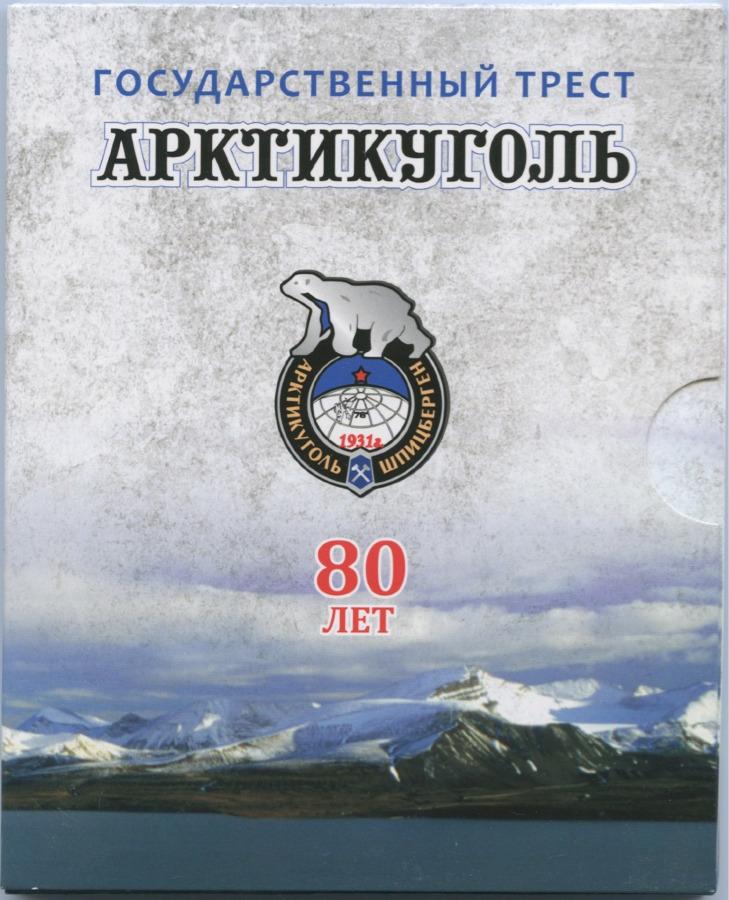 Набор монет вбуклете «80 лет Государственному Тресту «Арктикуголь», Архипелаг Шпицберген СПМД (Россия)