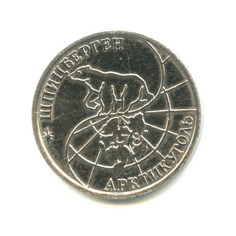 50 рублей - - Шпицберген, Арктикуголь 1993 года ММД (Россия)