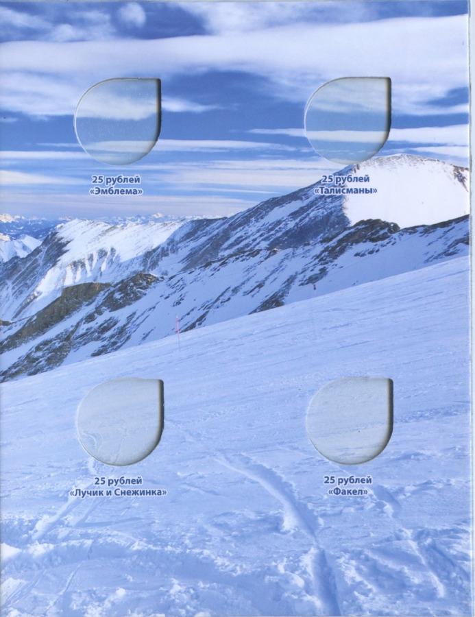 Альбом-планшет для монет «Памятные 25-рублевые монеты России 2011-2014» (Россия)