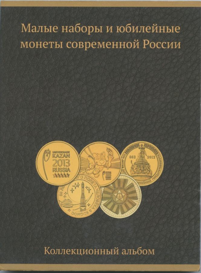 Альбом-планшет для монет «Малые наборы июбилейные монеты современной России» (Россия)