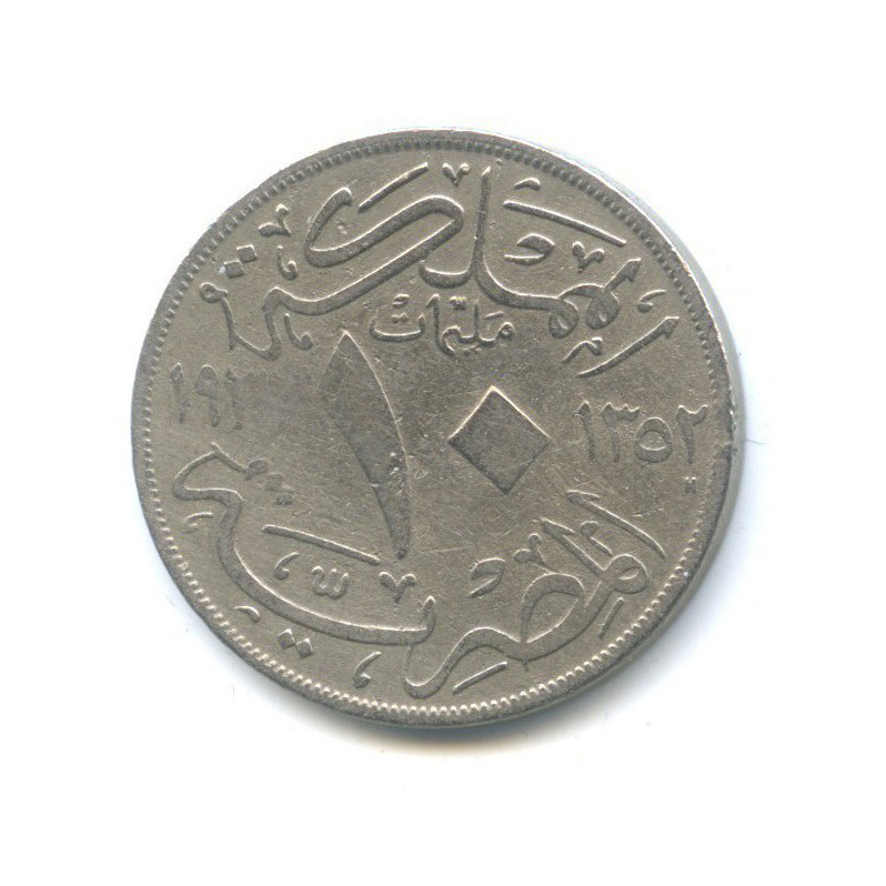 10 милльем 1933 года (Египет)