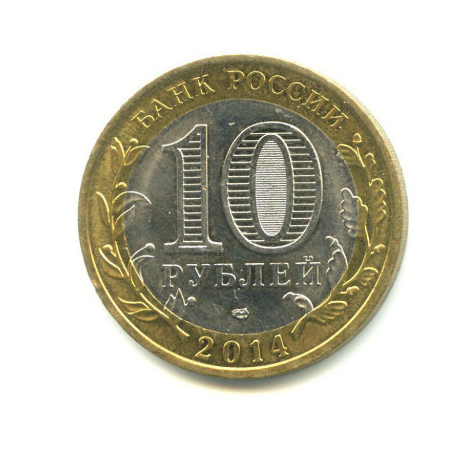 10 рублей — Древние города России - Нерехта 2014 года СПМД (Россия)