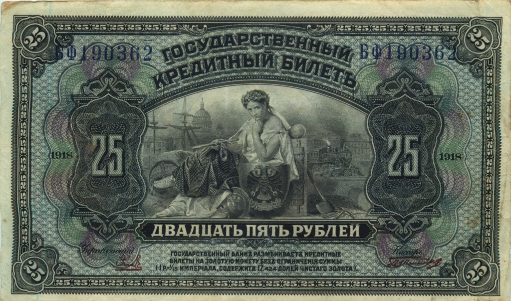 25 рублей - Дальний восток 1918 года
