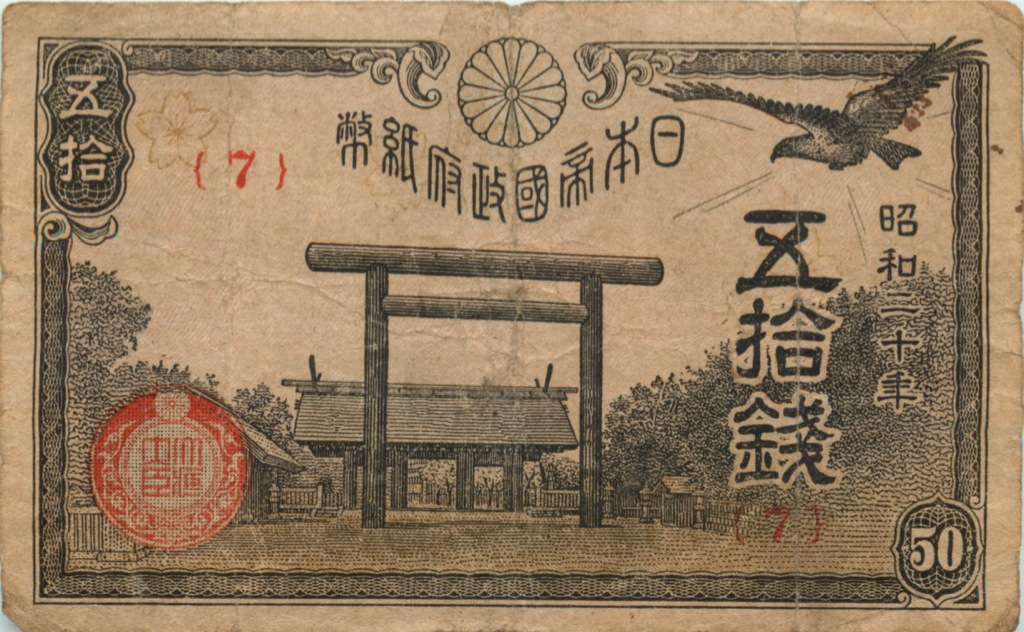 50 йен (Япония)