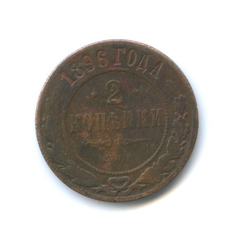 2 копейки 1896 года СПБ (Российская Империя)