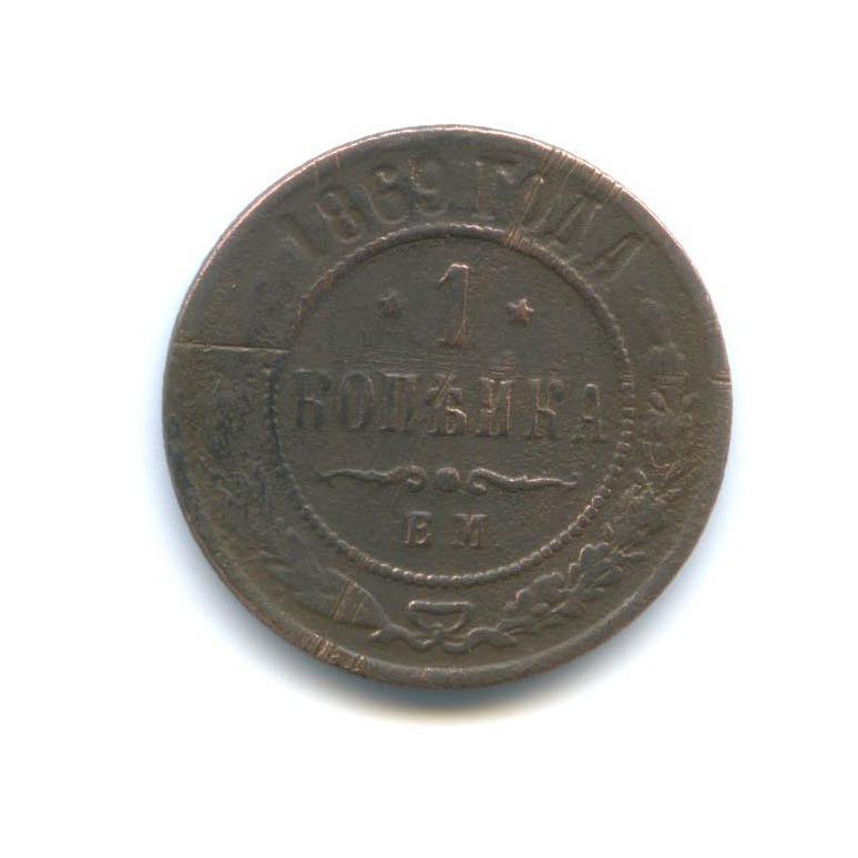 1 копейка 1869 года ЕМ (Российская Империя)