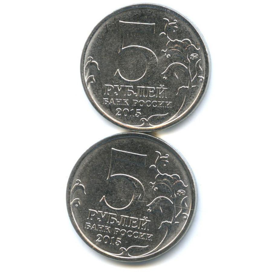 Набор монет 5 рублей - Русское географическое общество 2015 года (Россия)