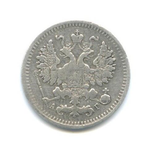5 копеек 1893 года СПБ АГ (Российская Империя)