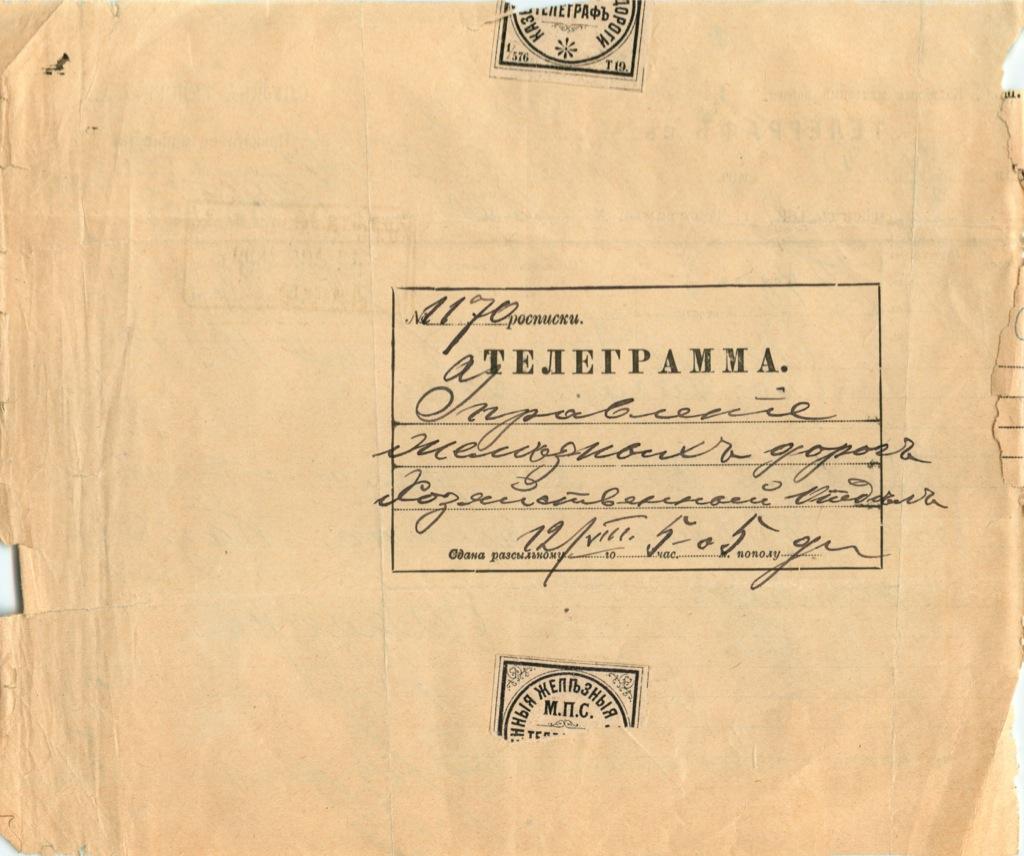 Телеграмма 1899 года (Российская Империя)