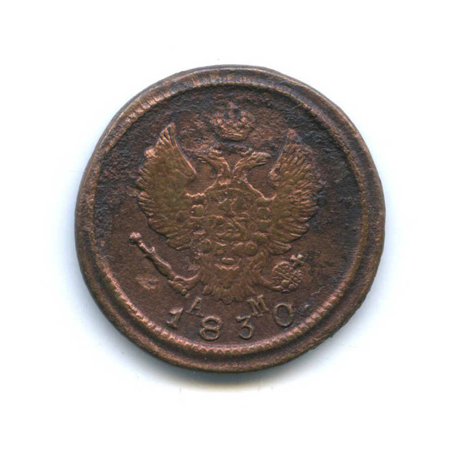 2 копейки 1830 года КМ АМ (Российская Империя)