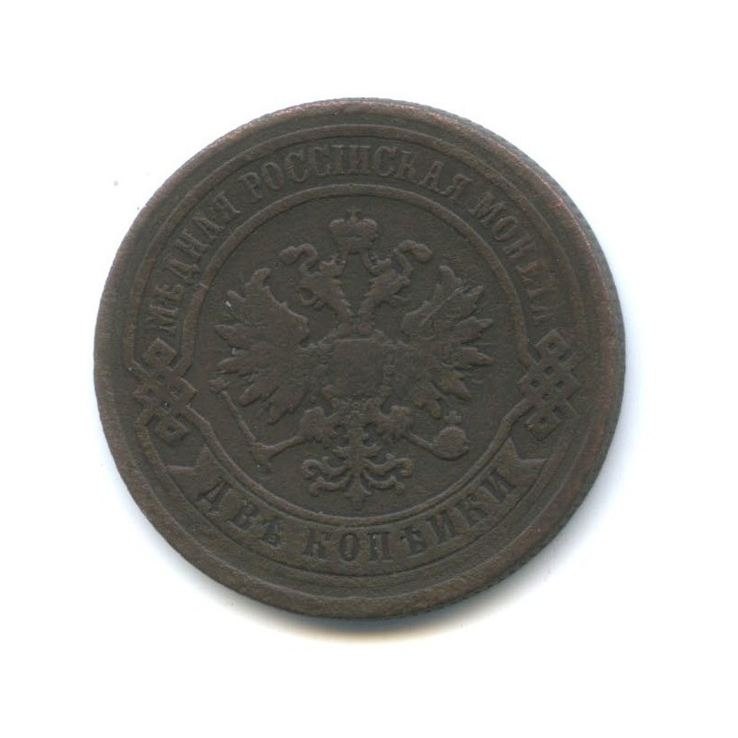 2 копейки 1878 года СПБ (Российская Империя)