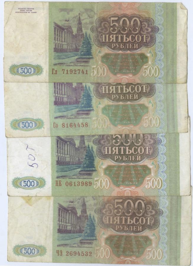 Набор банкнот 500 рублей 1993 года (Россия)
