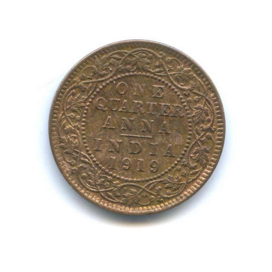 1/4 анны (Британская Индия) 1919 года
