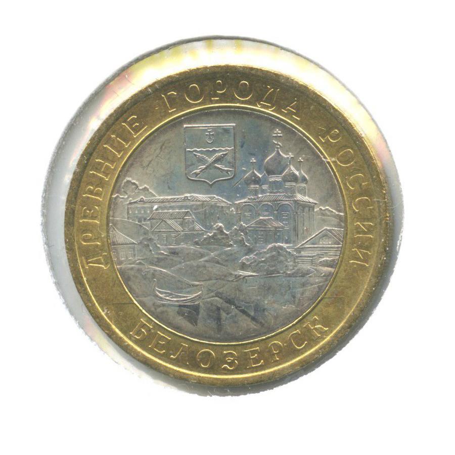 10 рублей — Древние города России - Белозерск (в холдере) 2012 года (Россия)