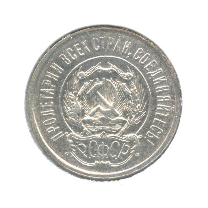 20 копеек (в холдере) 1923 года (СССР)