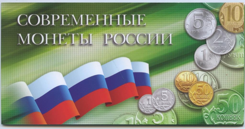 Альбом для монет «Современные монеты России» (Россия)
