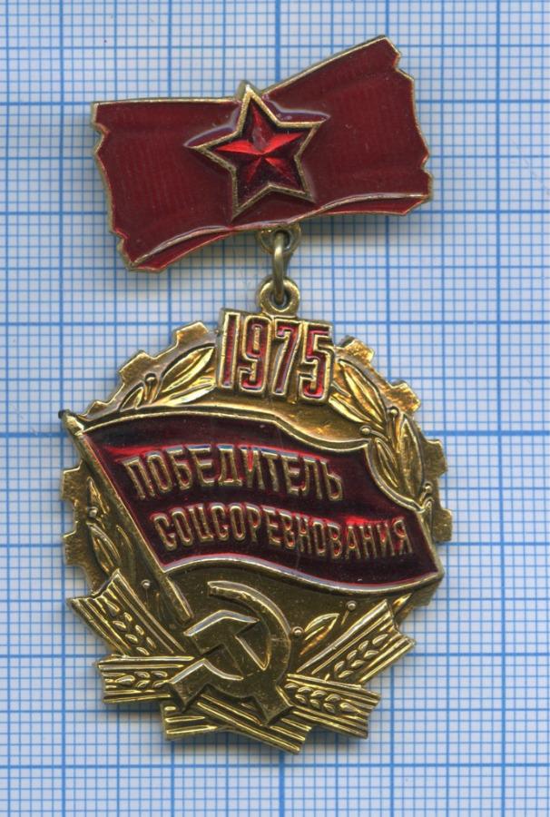 Знак «Победитель соцрнования» 1975 года (СССР)