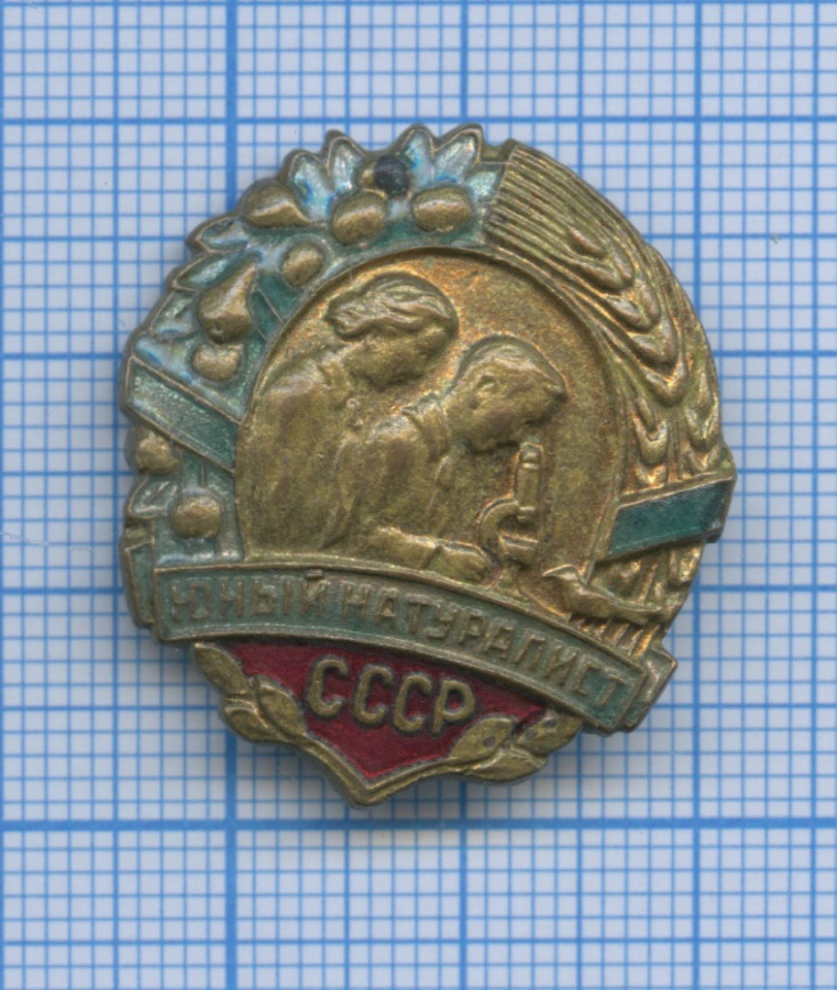Знак «Юный натуралист» (СССР)