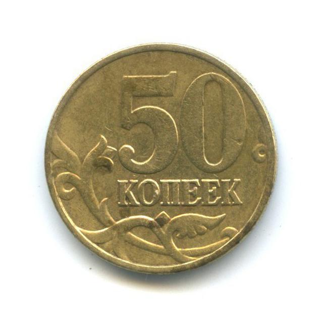 50 копеек 1999 года M (Россия)