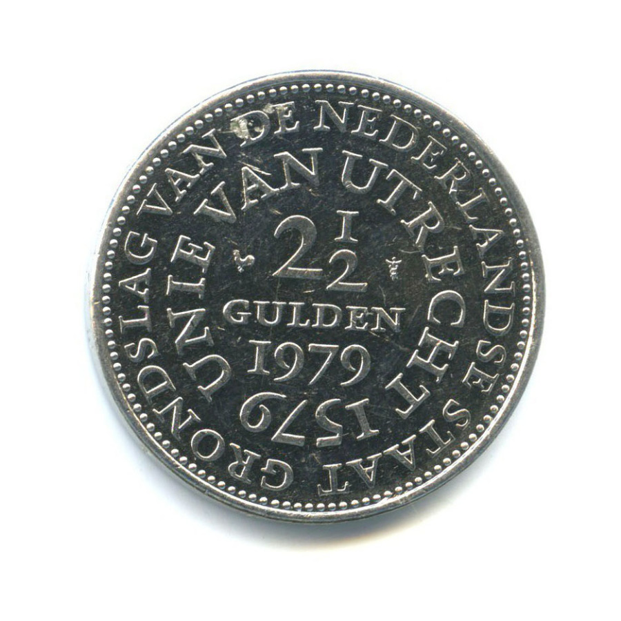 2½ гульдена — 400 лет Утрехтской унии 1979 года (Нидерланды)