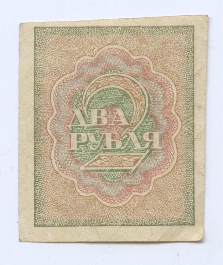 2 рубля (СССР)