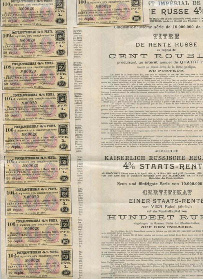 100 рублей (свидетельство нагосударственную ренту) 1902 года (Российская Империя)