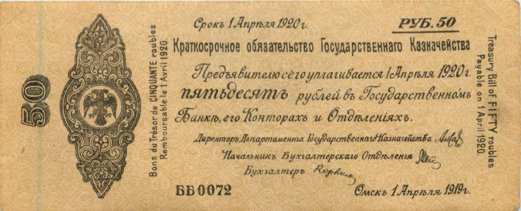 50 рублей (Краткосрочные обязательства Государственного казначейства. Колчак) 1919 года