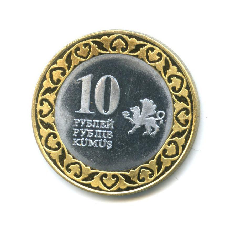 Жетон «10 рублей 2014 - Независимый Крым»