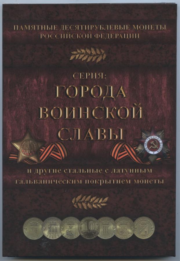 Набор монет - Города воинской славы (вальбоме) 2010-2015 (Россия)